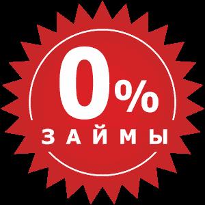 микрокредиты онлайн в казахстане под 0 процентов взять займ 18 лет без отказа vzyat-zaym.su